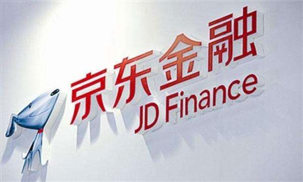 传京东金融完成至少130亿融资,估值突破1200亿元