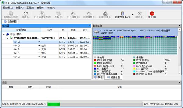 R-Studio Network(数据恢复软件) V8.8.171951 中文绿色版