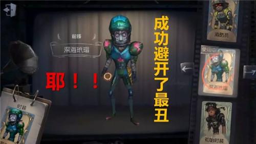 第五人格最丑皮肤,玩家配上了形象的参照物