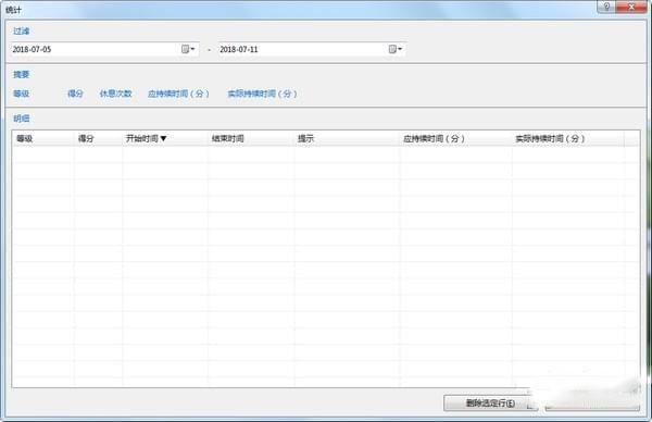 PC WorkBreak(休息提醒软件)
