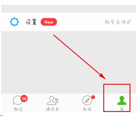 微信朋友圈如何取消红点?微信朋友圈关闭红点提示方法