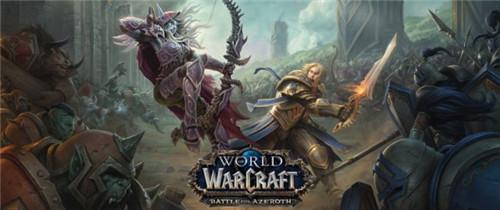 魔兽世界8.0新资料片:争霸艾泽拉斯将于8月14日正式上线