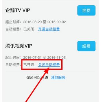 腾讯视频app取消自动续费