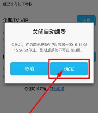 腾讯视频app取消自动续费步骤