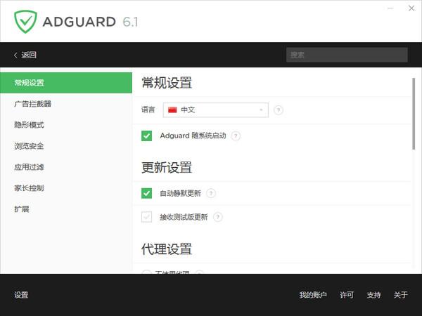adguard(广告拦截软件)