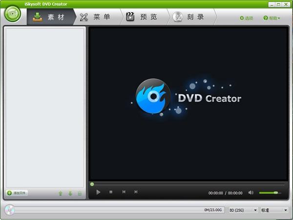dvd刻录软件