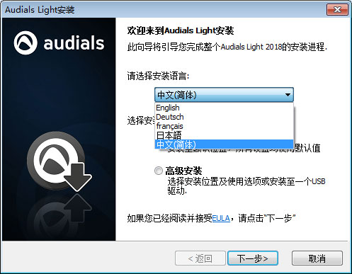 Audials Light播放器