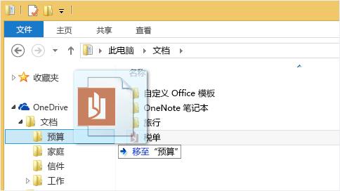 OneDrive(在线存储工具)