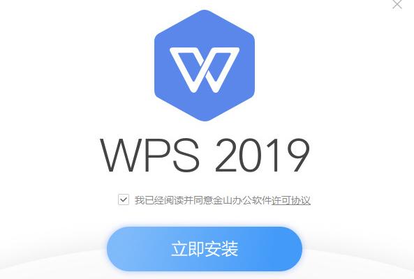 WPS 2019新版体验:全新操作界面没广告
