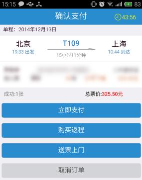 12306官网