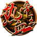 热血帝王 V1.51.0613 for Android安卓版