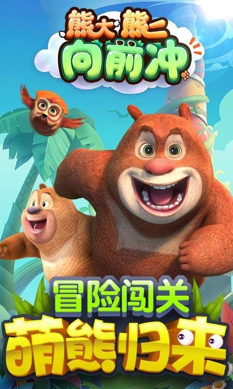 熊大熊二向前冲 V1.0.1 for Android安卓版