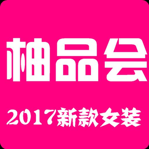 柚品会 V2.0 for Android安卓版