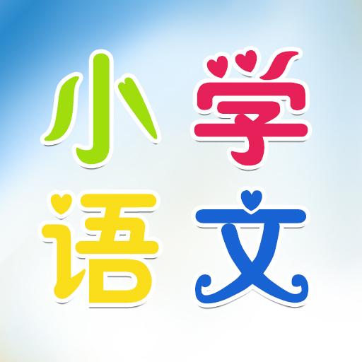小学语文知识盘点 V1.0 for Android安卓版