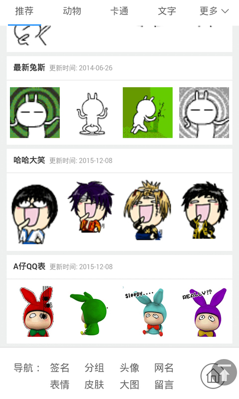 制作表情包 V2.0 for Android安卓版