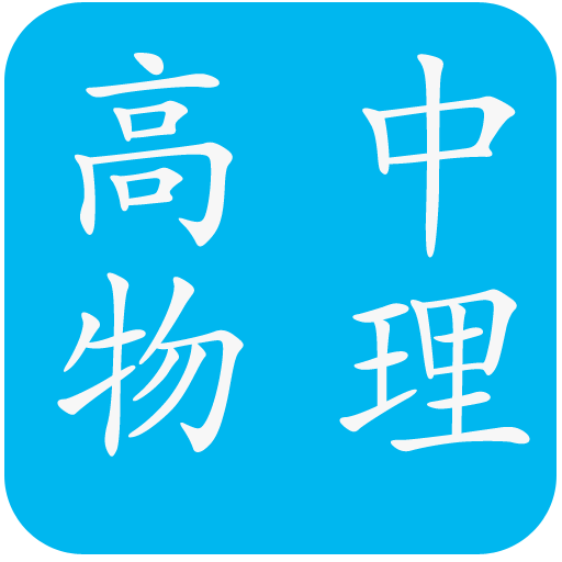 高中物理知识大全 V1.0 for Android安卓版