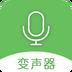 手机万能变声器 V8.06.26 for Android安卓版