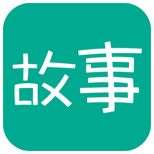 宝宝故事听儿歌巴士 V2.2 for Android安卓版