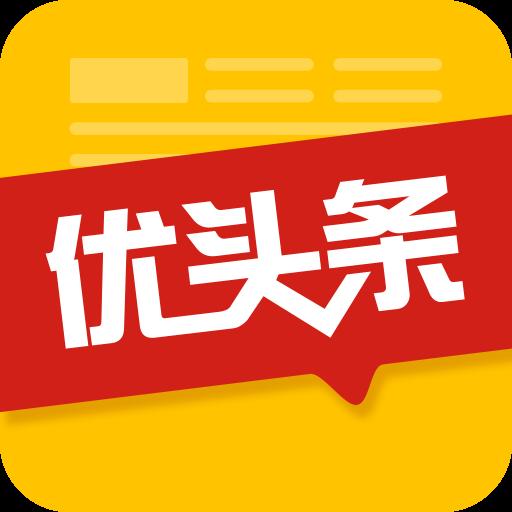 优头条 V1.1.0 for Android安卓版