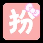 虚拟打扮屋 V2.0 for Android安卓版