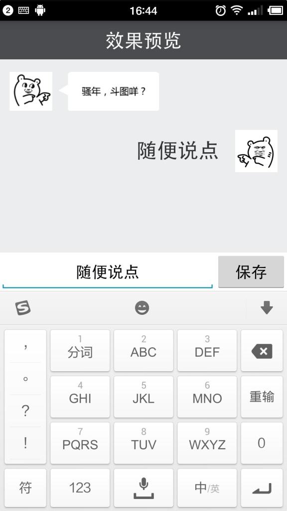 文字表情生成器 V1.0 for Android安卓版