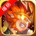 塔防西游记 V1.3.0 for Android安卓版