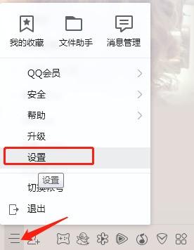 QQ聊天记录缓存文件中图片怎么删除?