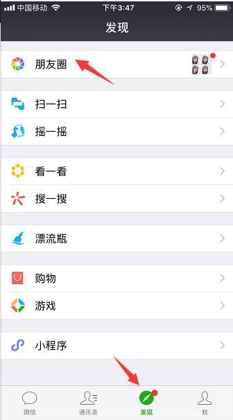 微信发朋友圈如何同步到QQ空间?