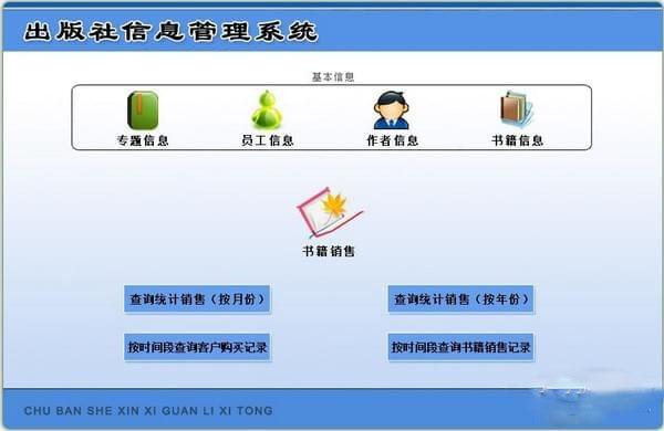 宏達出版社信息管理系統