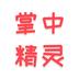 掌中精灵 V1.0.4 for Android安卓版