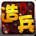 造兵三国-自由探索策略手游 V1.7 for Android安卓版