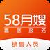 58月嫂销售版 V2.0.7 for Android安卓版