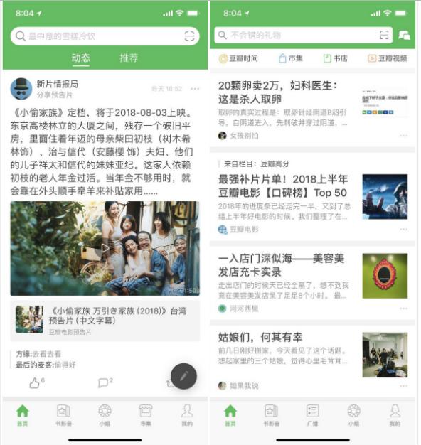 """豆瓣App 6.0版本上线:优化功能增加""""集市"""""""