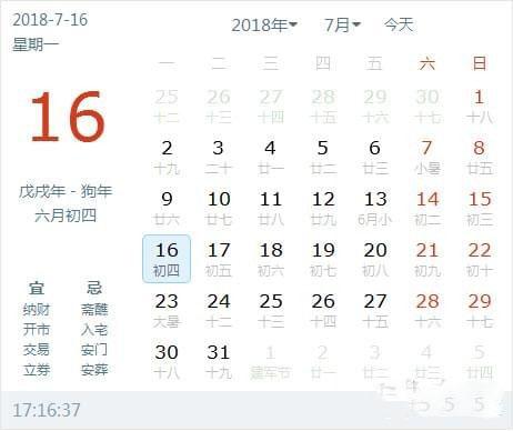 BBQ calendar(电脑桌面日历软件)
