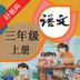 人教小学语文三上 V3.6.3 for Android安卓版