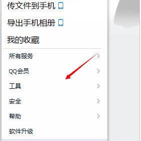 快速将QQ恢复关闭前状态怎么设置?