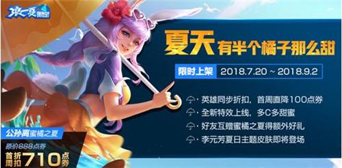 王者荣耀公孙离夏日皮肤蜜橘之夏动画预览 限时抢购即将开启