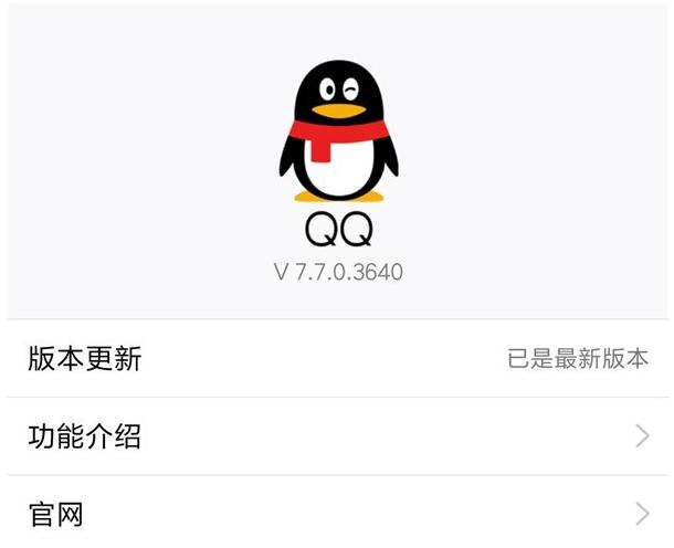 腾讯QQ安卓版v7.7.0正式版更新:腾讯文档上线