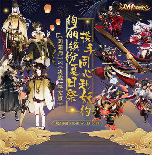 《决战!平安京》和《阴阳师》联合参展