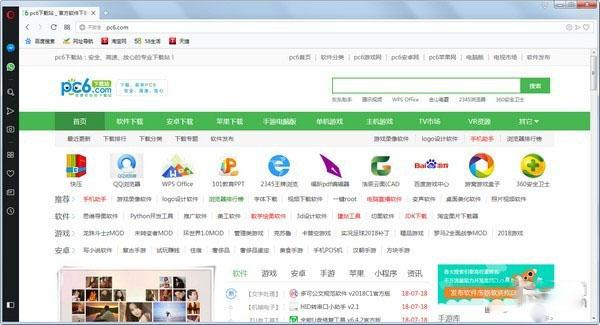 Opera developer V56.0.3013.0 官方安装版
