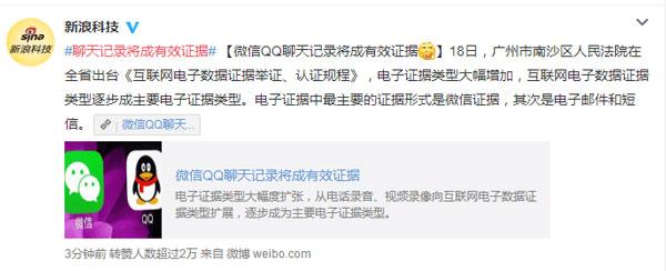 广州出台:微信QQ聊天记录将成有效证据