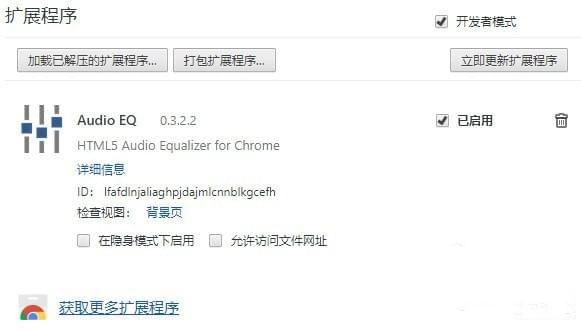 Audio EQ For Chrome(谷歌浏览器声音插件) V