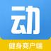 健身商户端 V1.1 for Android安卓版