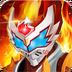 铠甲勇士官方格斗版 V1.6.2 for Android安卓版