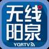 無線陽泉 V3.1 for Android安卓版