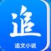 追文小说 V5.8.7 for Android安卓版