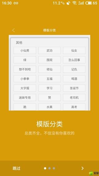 金沙娱乐图秀 V1.0 for Android安卓版