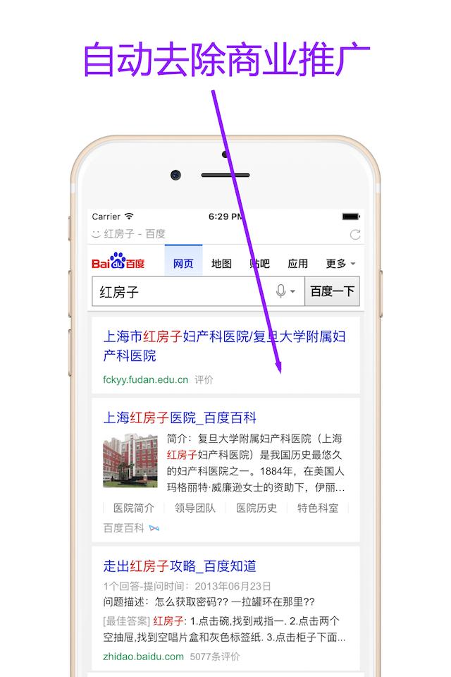 右手浏览器 V1.5 for Android安卓版