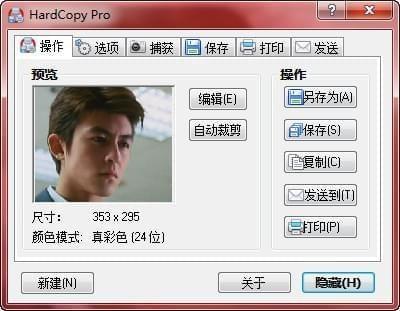DeskSoft HardCopy Pro(截图打印工具)