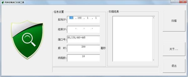 网络设备端口扫描工具